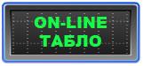 Online Табло